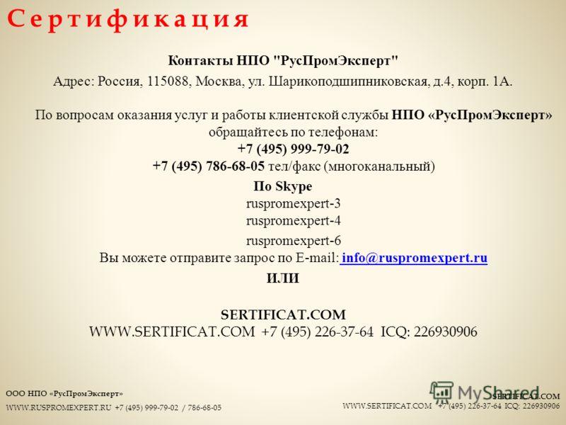 Контакты НПО