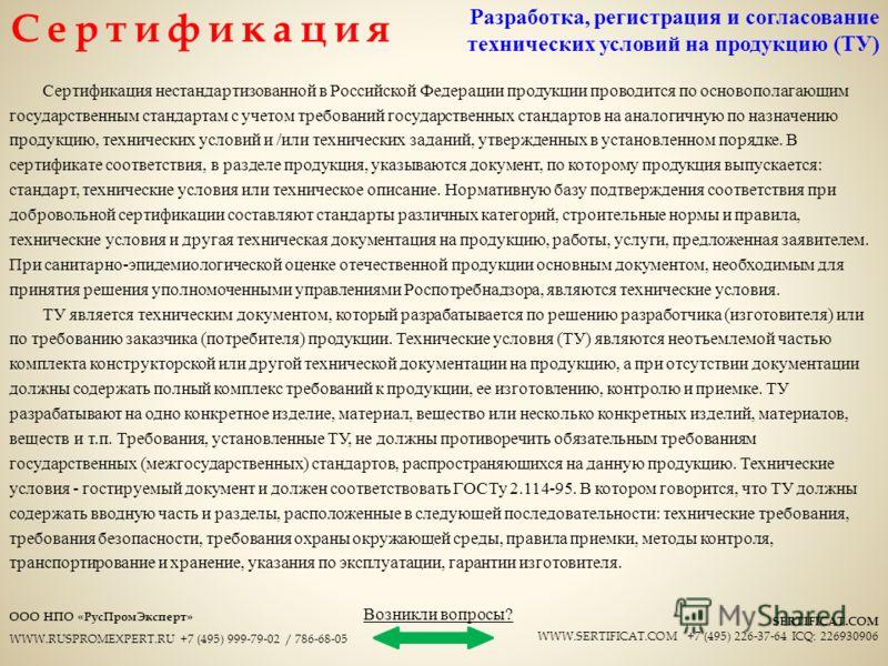 Сертификация нестандартизированной в Российской Федерации продукции проводится по основополагающим государственным стандартам с учетом требований государственных стандартов на аналогичную по назначению продукцию, технических условий и /или технически