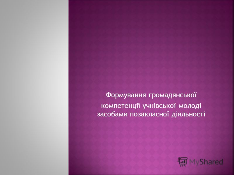 Формування громадянської компетенції учнівської молоді засобами позакласної діяльності