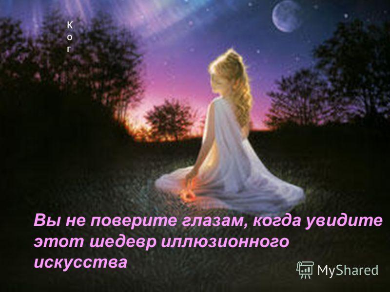 в Наступает время сна. Вы ложитесь в постель, выключаете свет…и вдруг…сверху образовалась пустота, потолок исчез, и открылась бескрайняя глубина ночного неба. Ярко горят звезды! Их тысячи! Вы узнаете созвездия. Вот и Большая Медведица… А вот и Полярн