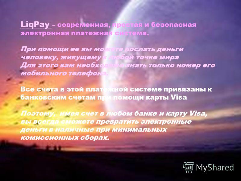Вся бухгалтерия по начислению и выводу денежных средств отражается в вашем личном офисе, который находится на сайте проекта по адресу: www.starshour.com Все операции с деньгами проводятся при помощи международной электронной платежной системы LiqPay