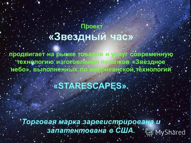Взор человека, чьи далекие предки на протяжении веков рождались и жили под звездами, всегда притягивает вид ночного неба. Звезды зовут и манят нас в глубины мироздания, туда, где так много непознанного, туда откуда, возможно, все мы родом…. Поэтому,