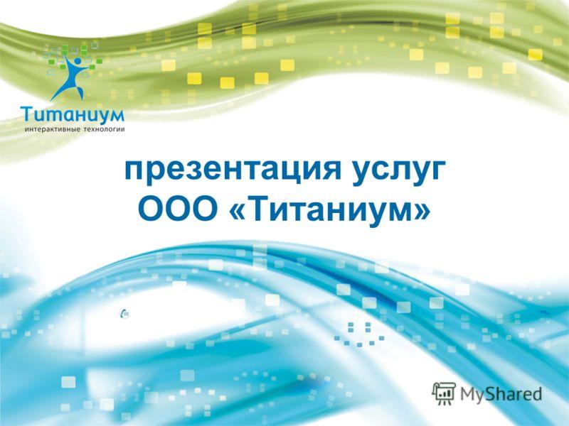 презентация услуг ООО «Титаниум»