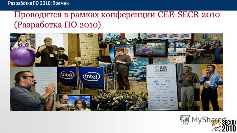 Разработка ПО 2010: Премии Проводится в рамках конференции CEE-SECR 2010 (Разработка ПО 2010)