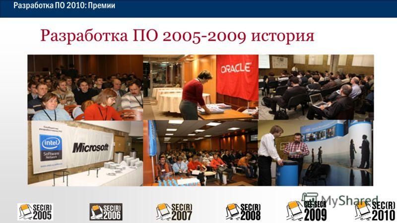 Разработка ПО 2010: Премии Разработка ПО 2005-2009 история