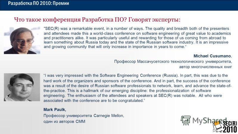 Разработка ПО 2010: Премии Что такое конференция Разработка ПО? Говорят эксперты: