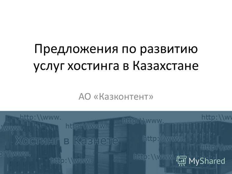 Предложения по развитию услуг хостинга в Казахстане АО «Казконтент»