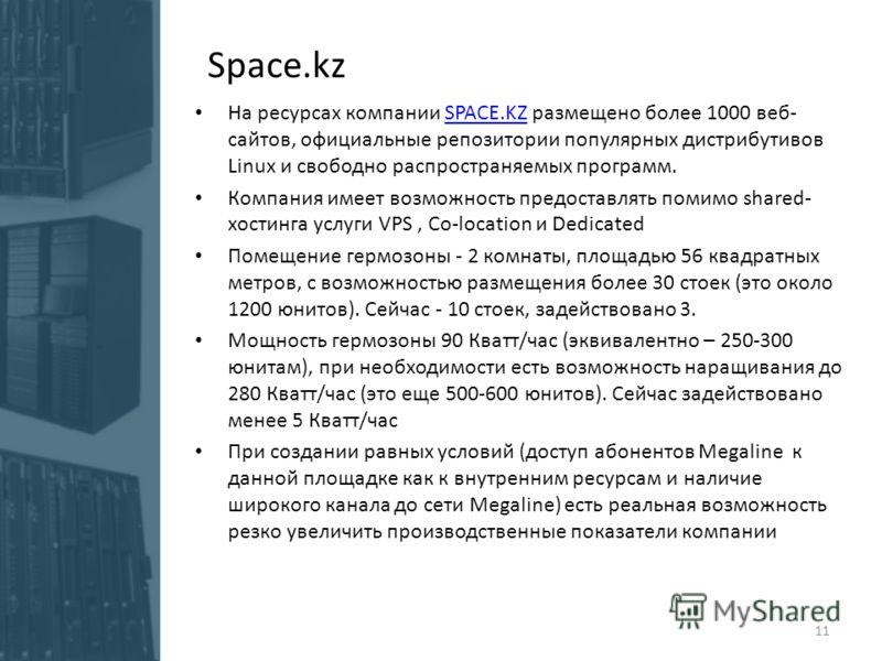 Space.kz На ресурсах компании SPACE.KZ размещено более 1000 веб- сайтов, официальные репозитории популярных дистрибутивов Linux и свободно распространяемых программ.SPACE.KZ Компания имеет возможность предоставлять помимо shared- хостинга услуги VPS,