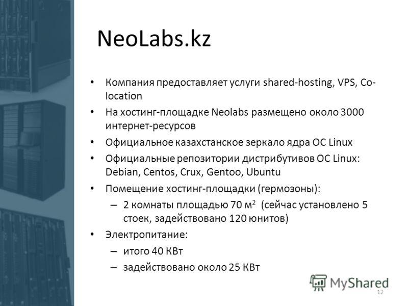 NeoLabs.kz Компания предоставляет услуги shared-hosting, VPS, Co- location На хостинг-площадке Neolabs размещено около 3000 интернет-ресурсов Официальное казахстанское зеркало ядра ОС Linux Официальные репозитории дистрибутивов ОС Linux: Debian, Cent