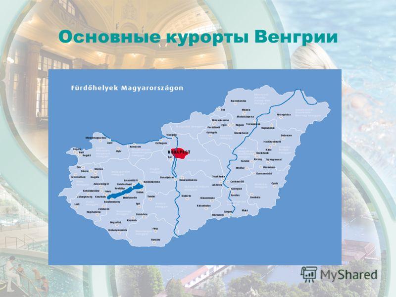 Основные курорты Венгрии