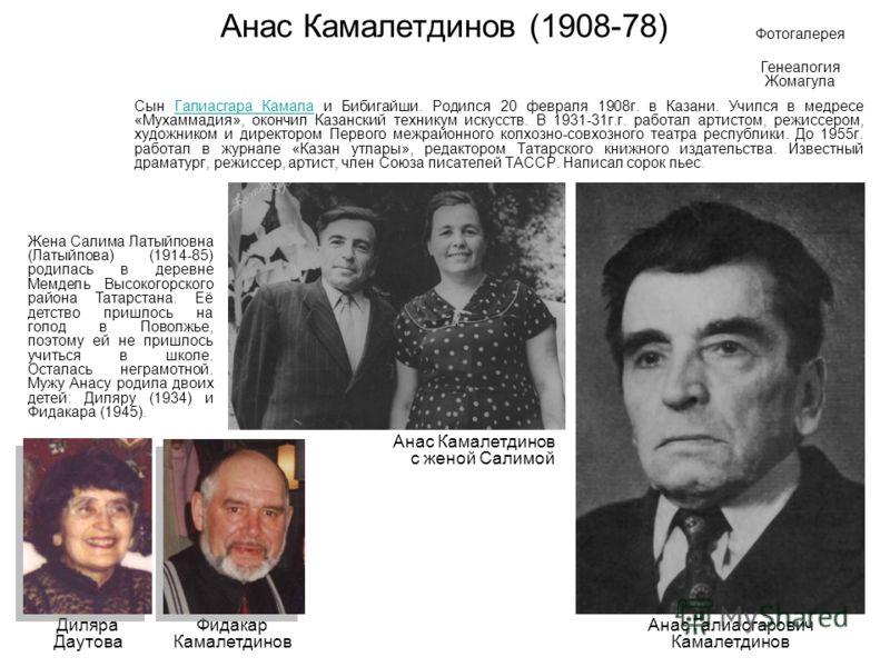 Гаухар Камалова (1922-90) Дочь Габдуллы Камала I и Фатымы. Родилась в Ташкенте. Окончила в Москве ГИТИС. Была замужем за Диллюсом Ильясовым (1922-81).Габдуллы Камала I С 1950 г. - актриса театра им. Г.Камала. Заслуженная артистка РСФСР (1983) и Народ