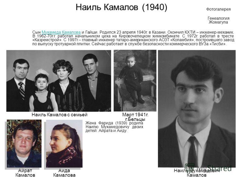 Мухамед Камалов (1914-93) Сын Галиасгара Камала и Бибигайши. Родился 1 октября 1914 г. и жил в Казани. Окончил среднюю школу 12, Горьковский техникум связи. В 1936-37 г.г. служил в РККА. До войны работал на телефонных станциях в Казани и в Бельцах, М