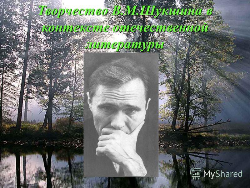 Творчество В.М.Шукшина в контексте отечественной литературы