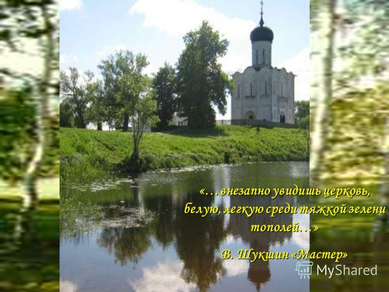 «…внезапно увидишь церковь, белую, легкую среди тяжкой зелени тополей…» В. Шукшин «Мастер»