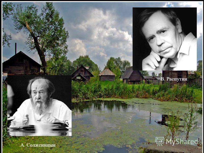 А. Солженицын В. Распутин