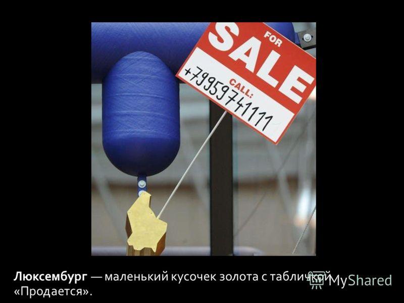 Люксембург маленький кусочек золота с табличкой «Продается».