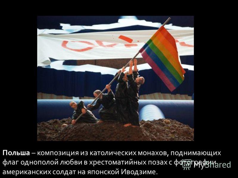 Польша – композиция из католических монахов, поднимающих флаг однополой любви в хрестоматийных позах с фотографии американских солдат на японской Иводзиме.