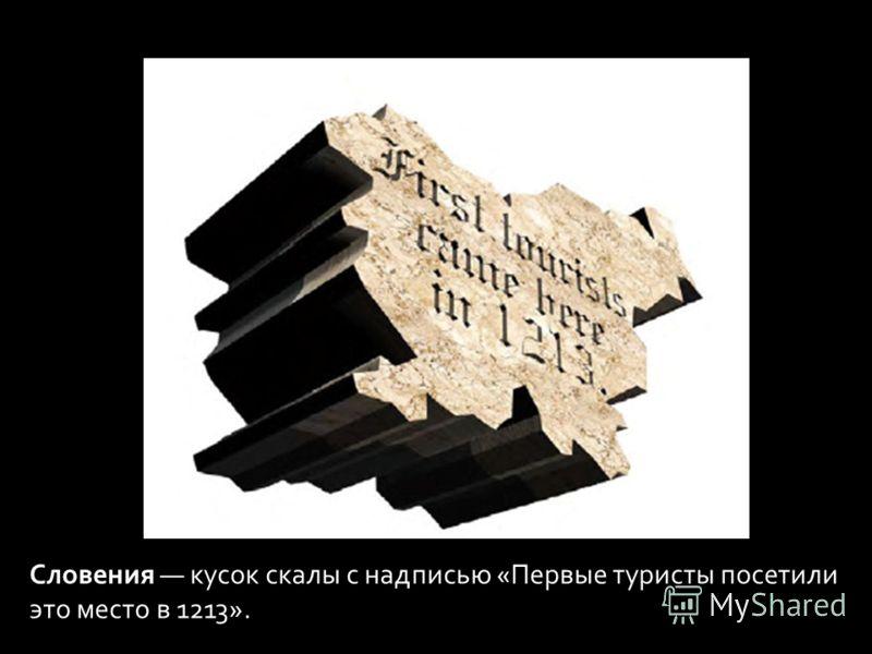 Словения кусок скалы с надписью «Первые туристы посетили это место в 1213».