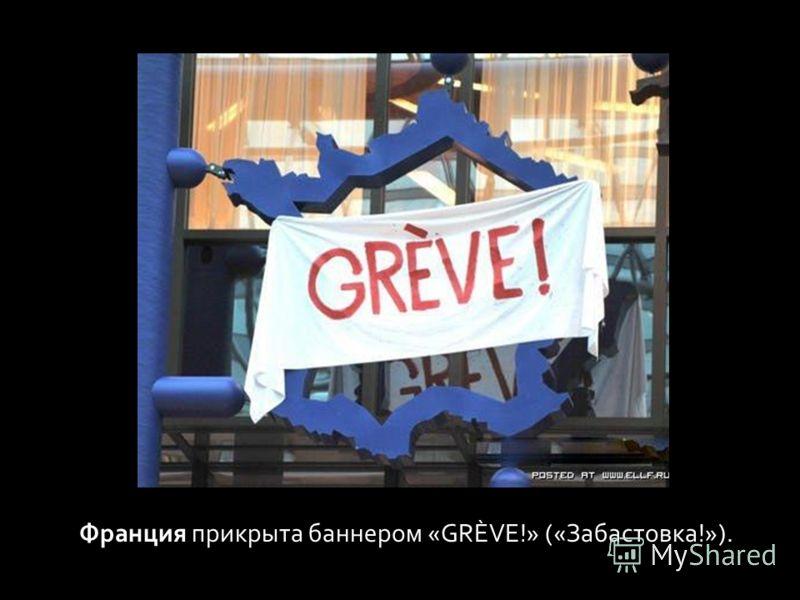 Франция прикрыта баннером «GRÈVE!» («Забастовка!»).