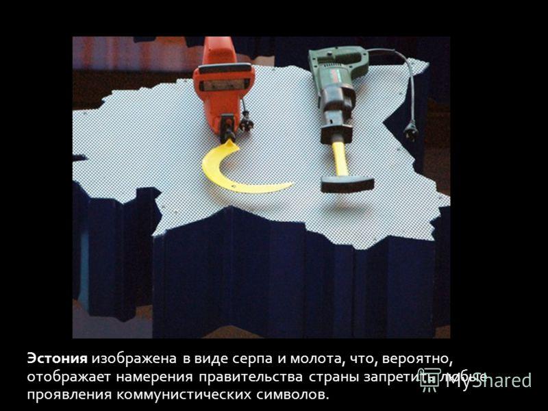 Эстония изображена в виде серпа и молота, что, вероятно, отображает намерения правительства страны запретить любые проявления коммунистических символов.