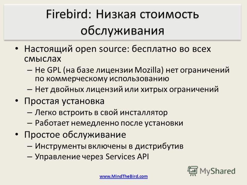 Firebird: Низкая стоимость обслуживания Настоящий open source: бесплатно во всех смыслах – Не GPL (на базе лицензии Mozilla) нет ограничений по коммерческому использованию – Нет двойных лицензий или хитрых ограничений Простая установка – Легко встрои
