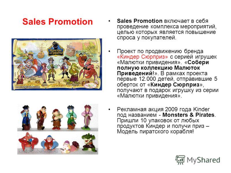 Sales Promotion Sales Promotion включает в себя проведение комплекса мероприятий, целью которых является повышение спроса у покупателей. Проект по продвижению бренда «Киндер Сюрприз» с серией игрушек «Малютки привидения». «Собери полную коллекцию Мал