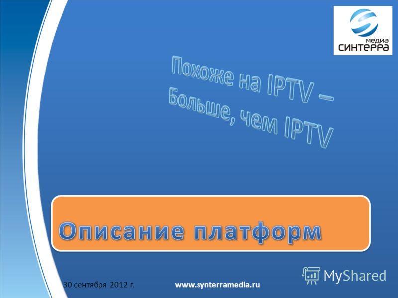 www.synterramedia.ru2 июля 2012 г.