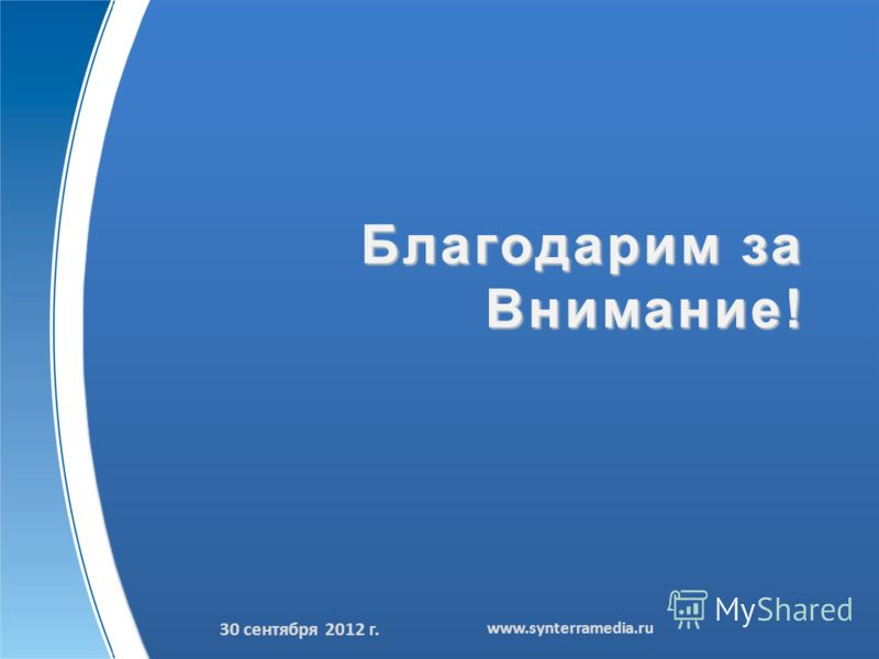 Благодарим за Внимание! 2 июля 2012 г. www.synterramedia.ru