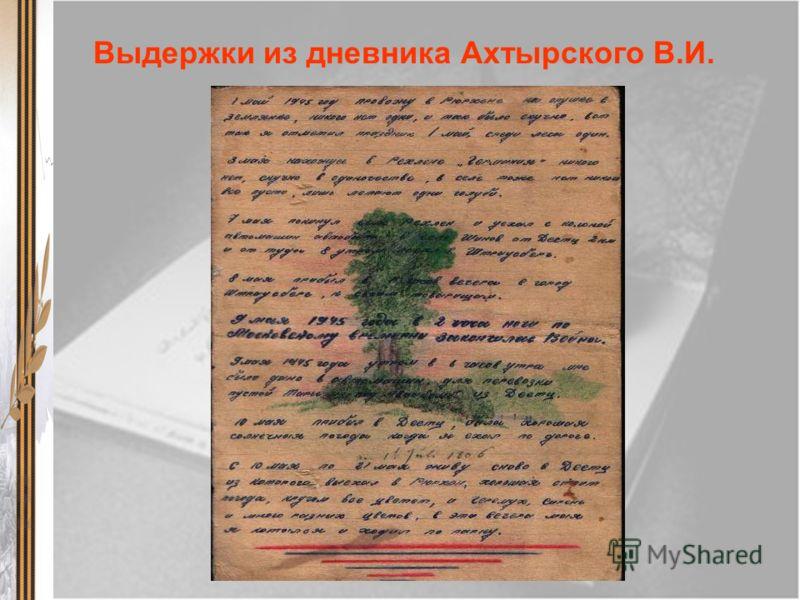 Выдержки из дневника Ахтырского В.И.