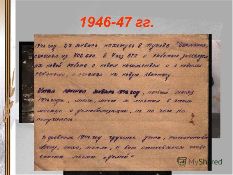 1946-47 гг.