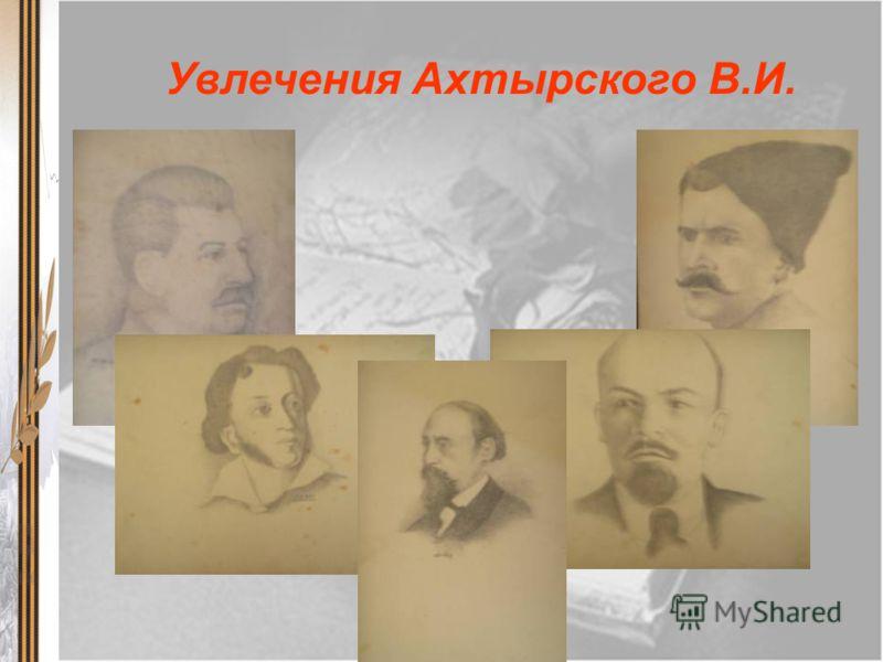 Увлечения Ахтырского В.И.