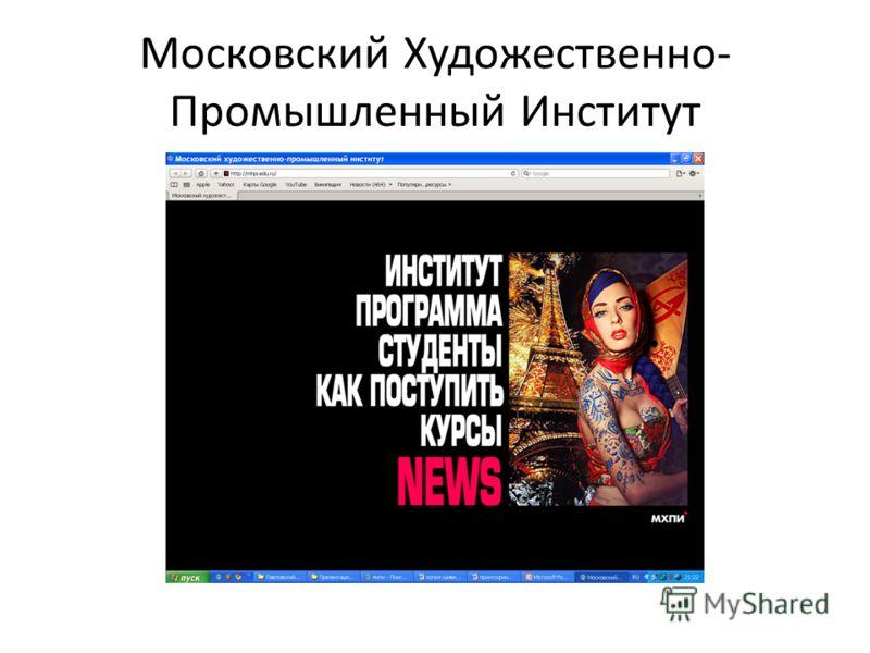Московский Художественно- Промышленный Институт