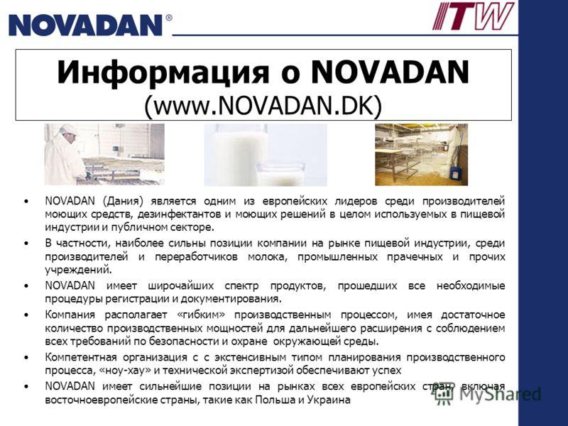 Информация о NOVADAN (www.NOVADAN.DK) NOVADAN (Дания) является одним из европейских лидеров среди производителей моющих средств, дезинфектантов и моющих решений в целом используемых в пищевой индустрии и публичном секторе. В частности, наиболее сильн