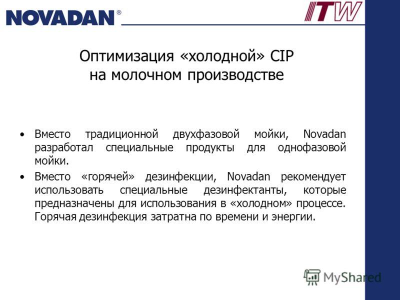 Оптимизация «холодной» CIP на молочном производстве Вместо традиционной двухфазовой мойки, Novadan разработал специальные продукты для однофазовой мойки. Вместо «горячей» дезинфекции, Novadan рекомендует использовать специальные дезинфектанты, которы