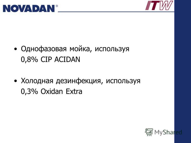 Однофазовая мойка, используя 0,8% CIP ACIDAN Холодная дезинфекция, используя 0,3% Oxidan Extra