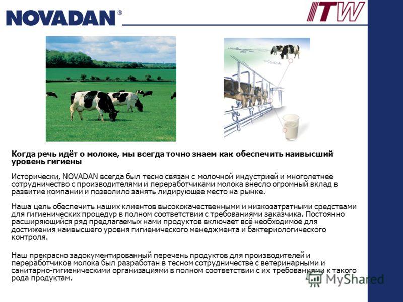 Когда речь идёт о молоке, мы всегда точно знаем как обеспечить наивысший уровень гигиены Исторически, NOVADAN всегда был тесно связан с молочной индустрией и многолетнее сотрудничество с производителями и переработчиками молока внесло огромный вклад