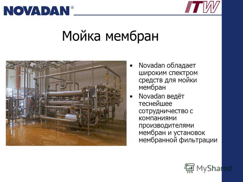 Мойка мембран Novadan обладает широким спектром средств для мойки мембран Novadan ведёт теснейшее сотрудничество с компаниями производителями мембран и установок мембранной фильтрации