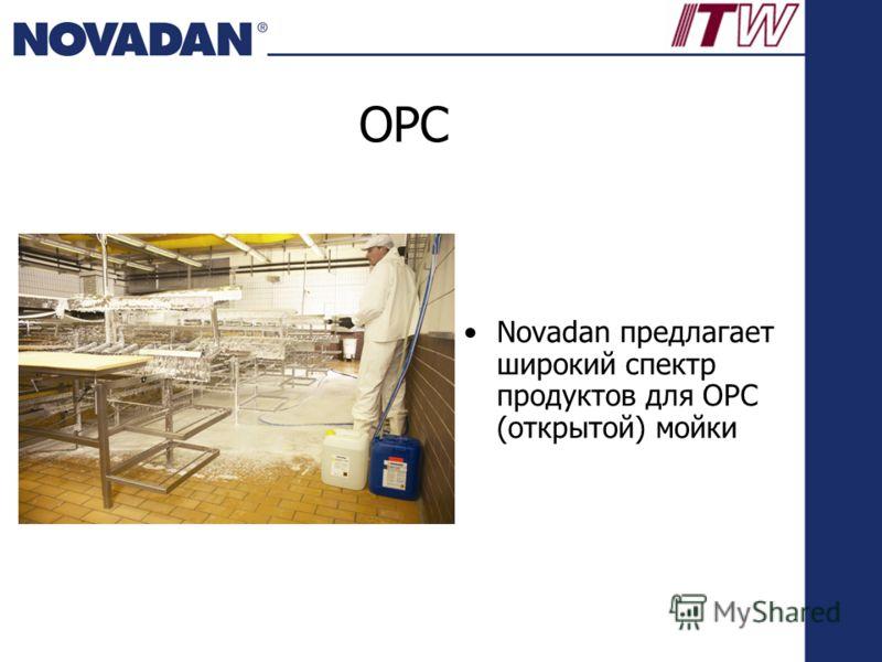 OPC Novadan предлагает широкий спектр продуктов для OPC (открытой) мойки