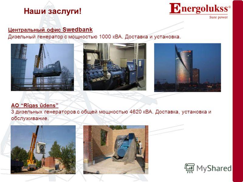 Наши заслуги! Центральный офис Swedbank Дизельный генератор с мощностью 1000 кВА. Доставка и установка. AO Rīgas ūdens 3 дизельных генераторов с общей мощностью 4620 кВА. Доставка, установка и обслуживание.