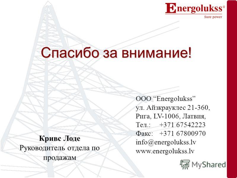 Кривс Лоде Руководитель отдела по продажам OOO Energolukss ул. Айзкрауклес 21-360, Рига, LV-1006, Латвия, Тел.: +371 67542223 Факс: +371 67800970 info@energolukss.lv www.energolukss.lv Спасибо за внимание!