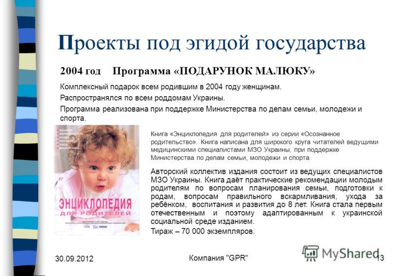 04.07.2012 Компания