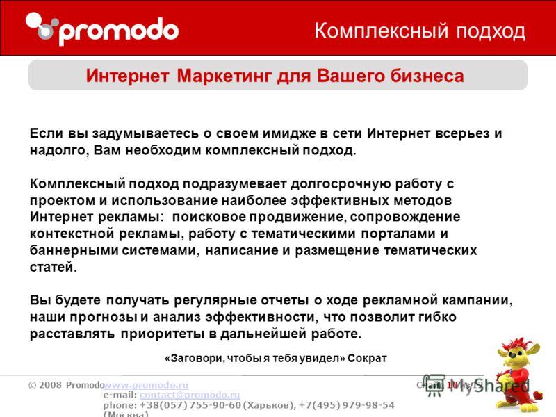 © 2008 Promodo www.promodo.ru e-mail: contact@promodo.rucontact@promodo.ru phone: +38(057) 755-90-60 (Харьков), +7(495) 979-98-54 (Москва) Слайд 10 из 12 Комплексный подход Интернет Маркетинг для Вашего бизнеса Если вы задумываетесь о своем имидже в