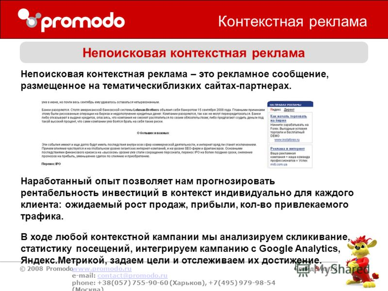 © 2008 Promodo www.promodo.ru e-mail: contact@promodo.rucontact@promodo.ru phone: +38(057) 755-90-60 (Харьков), +7(495) 979-98-54 (Москва) Слайд 9 из 12 Контекстная реклама Непоисковая контекстная реклама Непоисковая контекстная реклама – это рекламн