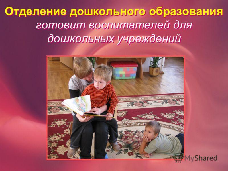 Отделение дошкольного образования готовит воспитателей для дошкольных учреждений