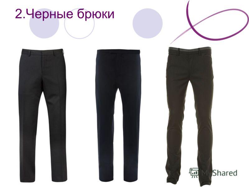 2. Черные брюки