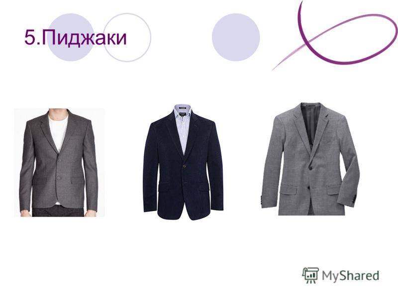 5.Пиджаки