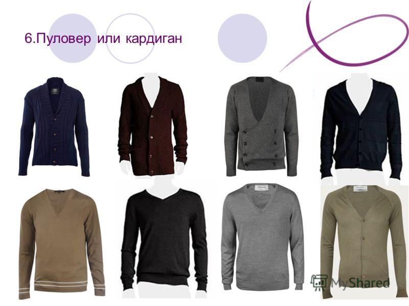 6. Пуловер или кардиган
