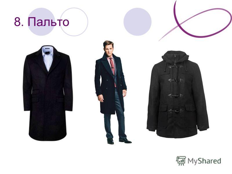 8. Пальто