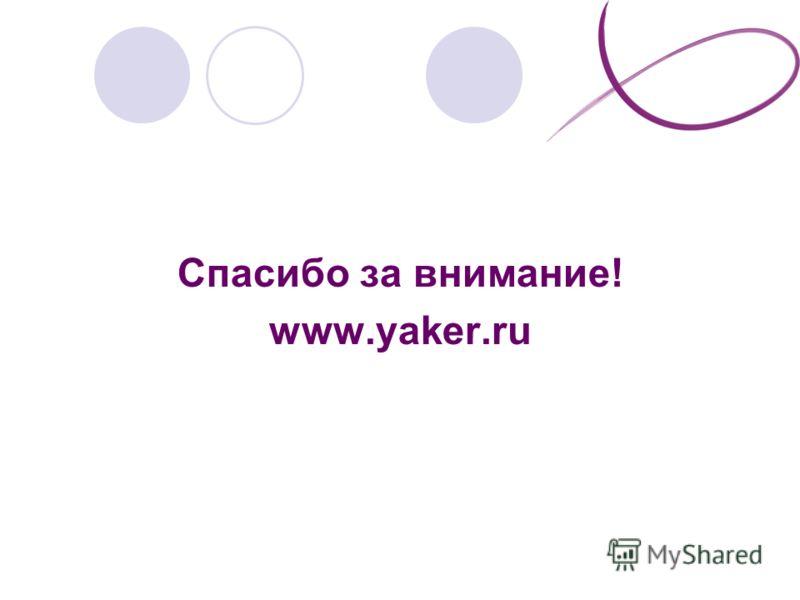 Спасибо за внимание! www.yaker.ru