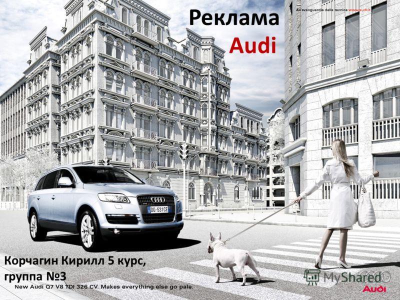 Реклама Audi Корчагин Кирилл 5 курс, группа 3
